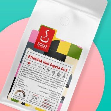 Кофе SOLO Эфиопия Гуджи Гигеша гр.3, Спешалти